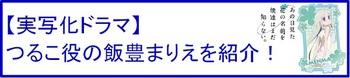 06 つるこ役.jpg