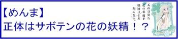 09 めんま正体.jpg