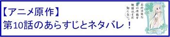 12 アニメ10話.jpg