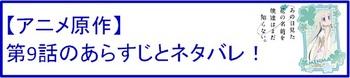 13 アニメ9話.jpg