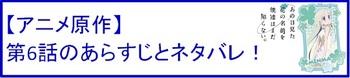 16 アニメ6話.jpg