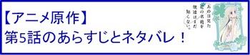 17 アニメ5話.jpg