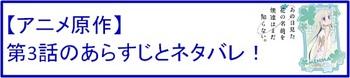 19 アニメ3話.jpg