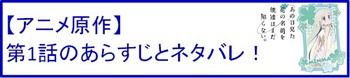 21 アニメ1話.jpg